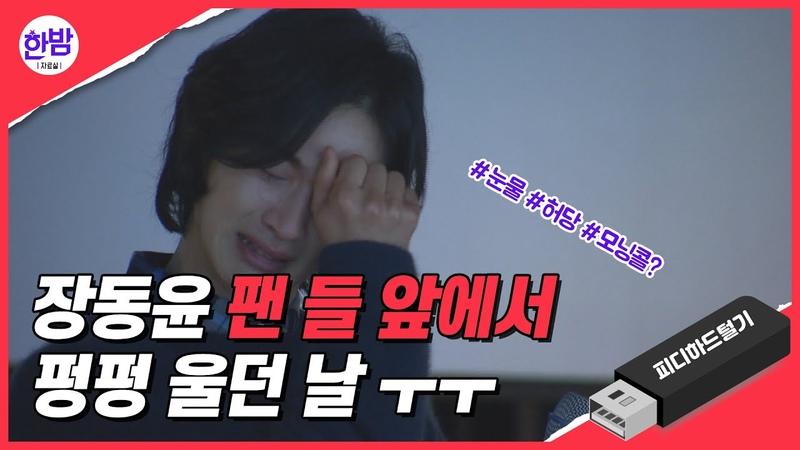 라이징스타 장동윤 두 번째 영상 맴찢과 귀여움 보러 오시죠