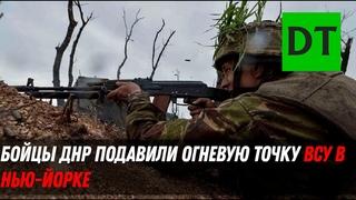 Бойцы ДНР подавили огневую точку ВСУ в Нью-Йорке