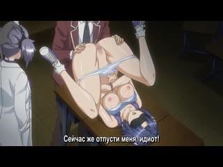 Ryou Seibai! Gakuen Bishoujo Seisai Hiroku / Наказание школьниц - 1/2 серия [субтитры] (HENTAI)