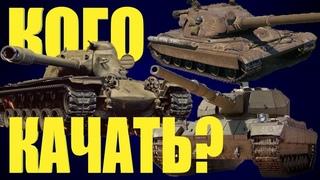 КОГО КАЧАТЬ? - T110E5, Super Conqueror, 60TP и розыгрыш коробок | Стрим по WoT