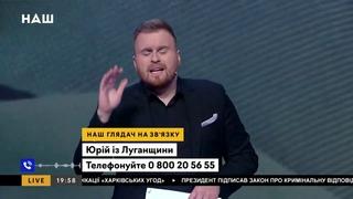 """Юрій із Луганщини запитав """"слуг народу"""": Чому воюють за Донбас, а за Крим – ні? НАШ"""