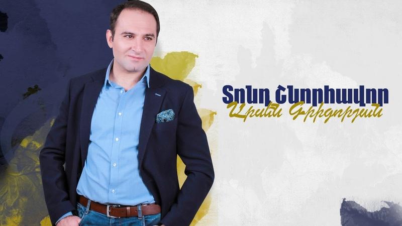 Arsen Grigoryan Tond shnorhavor Արսեն Գրիգորյան Տոնդ շնորհավոր
