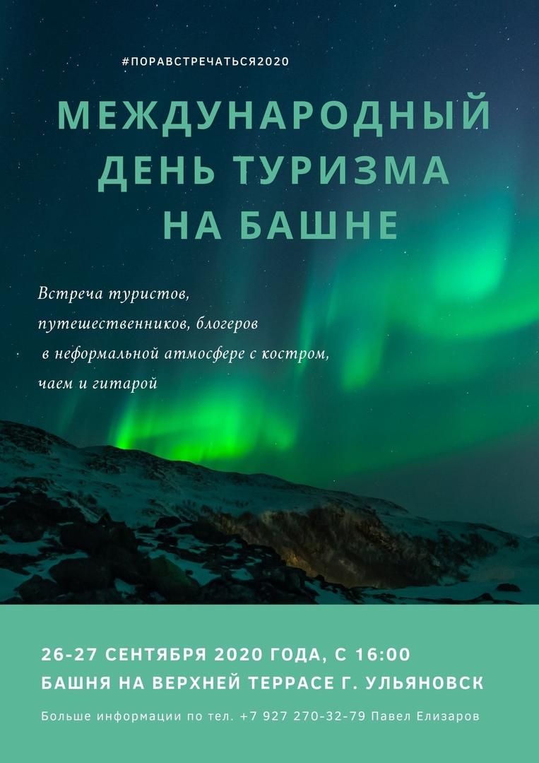 Афиша Ульяновск Международный День Туризма на Башне