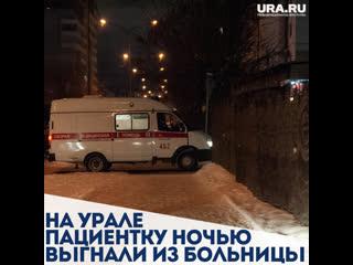 На Урале женщину, болеющую раком, ночью выставили на улицу.