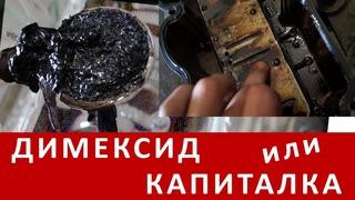 ДИМЕКСИД или КАПИТАЛКА ?! Разбираем двигатель после раскоксовки/промывки и смотрим ПОСЛЕДСТВИЯ