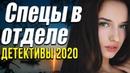 Фильм о постоянных поисках Спецы в отделе Русские детективы новинки 2020