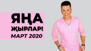 НОВЫЕ ТАТАРСКИЕ ПЕСНИ — МАРТ 2020 /// ЯҢА ҖЫРЛАР!