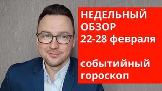 НЕДЕЛЬНЫЙ АСТРОЛОГИЧЕСКИЙ ОБЗОР 22-28 ФЕВРАЛЯ 2021