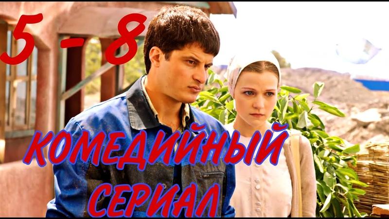 УВЛЕКАТЕЛЬНЫЙ КОМЕДИЙНЫЙ ФИЛЬМ Море Горы Керамзит 5 8 серия Русские сериалы комедии