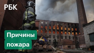Из-за чего случился пожар на «Невской мануфактуре»