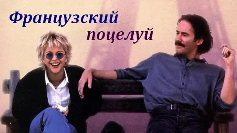 Французский поцелуй French Kiss телевизионная версия TV 4 3 106 минут 1995 DVDRip