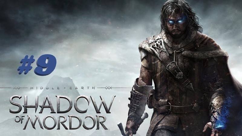 Middle earth Shadow of Mordor 9 Лагерь военнопленных Побочные задания Без комментариев