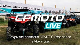 Открытие полигона CFMOTO Experience в Иркутске