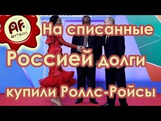 На списанные Россией долги король Cвaзилeнда кyпил 19 Роллс-Ройсов