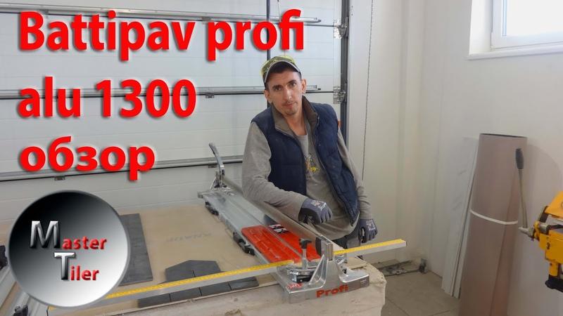 Плиткорез BATTIPAV PROFI ALU 1300 обзор от Master Tiler