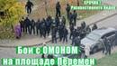 Митинг Беларусь Сегодня Жесткая драка с силовиками на Площади Перемен Минск сегодня 2020