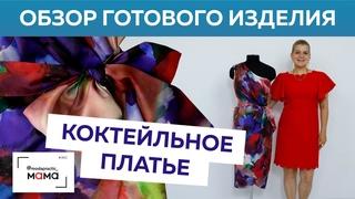 Ассиметричное коктейльное платье на одно плечо с запахом и драпировкой. Обзор готового изделия.