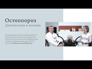 Всё, что важно знать об остеопорозе – в нашем сегодняшнем видеоинтервью!