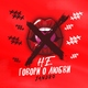 Jandro - Не говори о любви