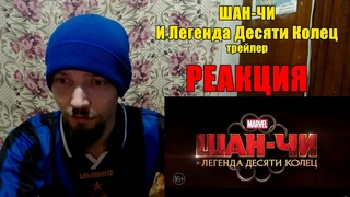 Реакция Шан-Чи И Легенда Десяти Колец Трейлер Reaction To Shang-Chi And The Legend Of The Ten Rings