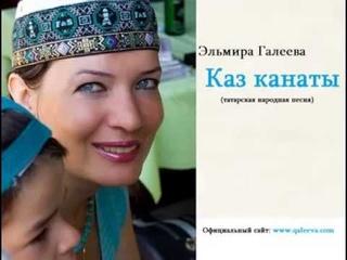 Эльмира Галеева - Каз канаты