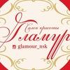 Салон красоты Гламур • Новосибирск