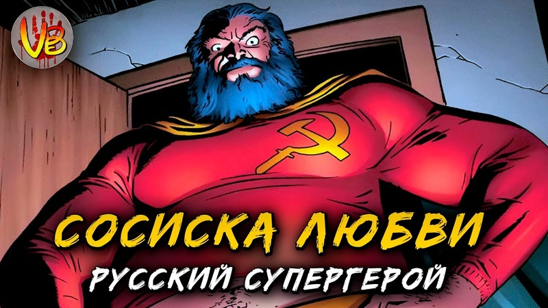 Сосиска Любви советский супергерой Страшные тайны комикса и сериала Пацаны The Boys