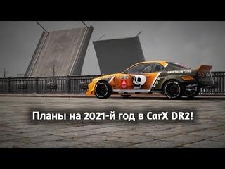 Анонсы планов на 2021-й год в CarX Drift Racing 2!