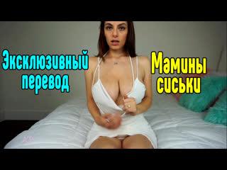 Miss Alexa большие сиськи big tits [Трах, all sex, porn, big tits, Milf, инцест, порно blowjob brazzers секс анальное]