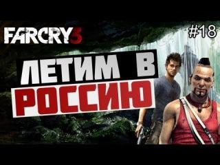 Брейн проходит Far Cry 3 - [ЛЕТИМ В РОССИЮ] #18