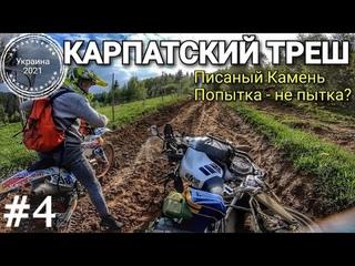 Покорение Карпат на тур-эндуро / Подьём в горы на Suzuki V-strom/Yamaha Tenere1200