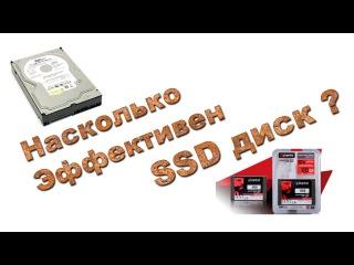 Насколько эффективен SSD диск?
