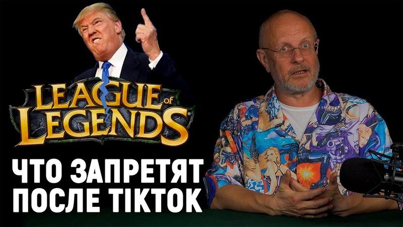 Трамп, LoL, Скайрим Fallout, лже-Cyberpunk 2077, Alan Wake вернётся, VR-Hitman | Опергеймер