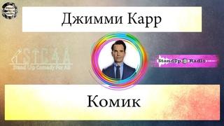 Джимми Карр - Комик (2007)