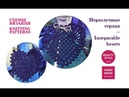 Неразлучные сердца — Inseparable hearts / Схемы вязания - Knitting patterns