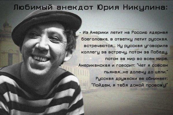 Юрий Никулин Анекдоты Скачать Бесплатно