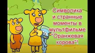 """Символика и странные моменты в детском мультфильме """"Оранжевая корова"""" #оранжеваякорова #иллюминаты"""