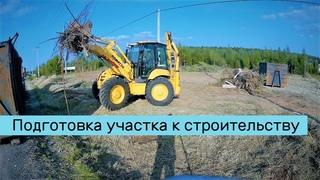 Подготовка участка 2500 кв.м. к строительству.