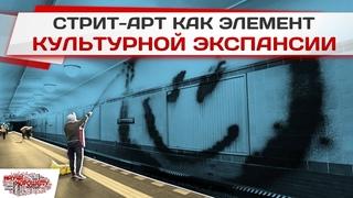 Стрит-арт как элемент культурной экспансии
