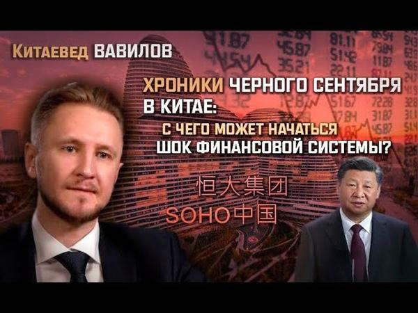 Прогнозы сбываются сектор недвижимости Китая находится на грани банкротства Н Вавилов Evergrande