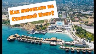 Как переселиться на Северный Кипр? Ответы на вопросы. Часть 1.