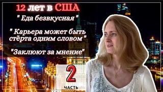 После 12 ЛЕТ в #США она ВЕРНУЛАСЬ в #Россию - #Еда #Свобода Слова #Феминизм - Часть 2 #cФилином