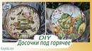 DIY ДОСОЧКИ для подачи и под горячее Krupinka Toys