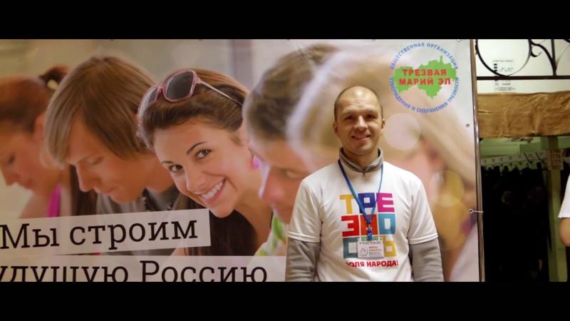 Антинаркотический форум Республики Марий Эл Жить Любить Верить