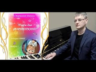 Презентация авторского сборника фортепианных пьес 3-6 кл. выпуск 1  Композитор Старшинин Даниил