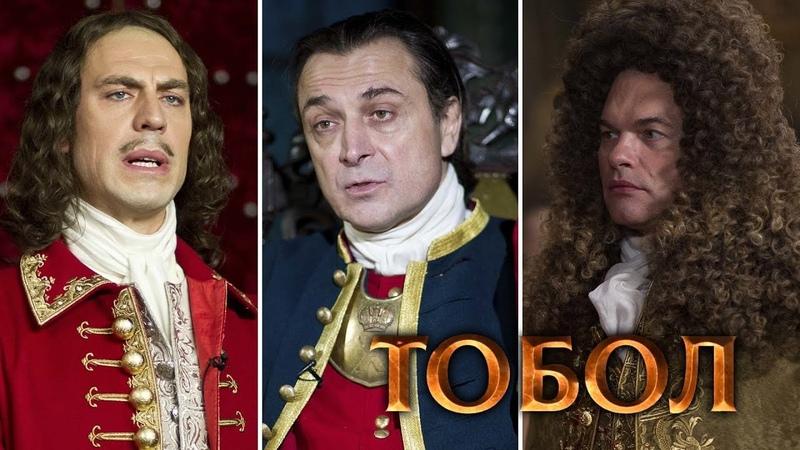 Сериал Тобол : Петр I и история освоения Сибири