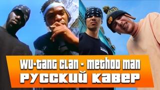 Wu-Tang Clan - Method Man НА РУССКОМ (1993)