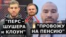 Персидский Дагестанец это ШУШЕРА и КЛОУН / Резкое интервью Моряка и разбор боя Лобов vs Беринчик