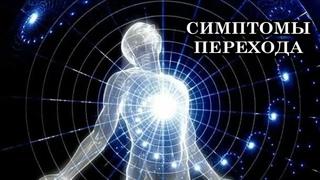 СИМПТОМЫ ПЕРЕХОДА. Мы Переходим в Новую Реальность. Как это ощущается физически? Тело изменяется.