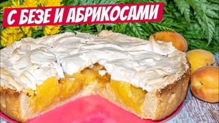 Такой Пирог что ТОРТЫ ОТДЫХАЮТ! Быстрый Рецепт Пирога с Абрикосами и Нежным Безе!